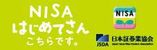 NISAはじめてさん こちらです。