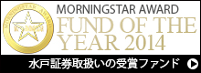 FUND OF THE YEAR 2014