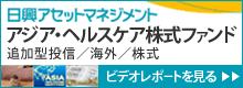 アジア・ヘルスケア株式ファンド