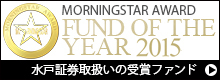 FUND OF THE YEAR 2015