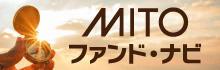 MITOファンドナビ