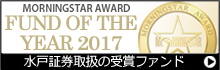FUND OF THE YEAR 2017