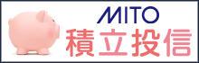MITO積立投信